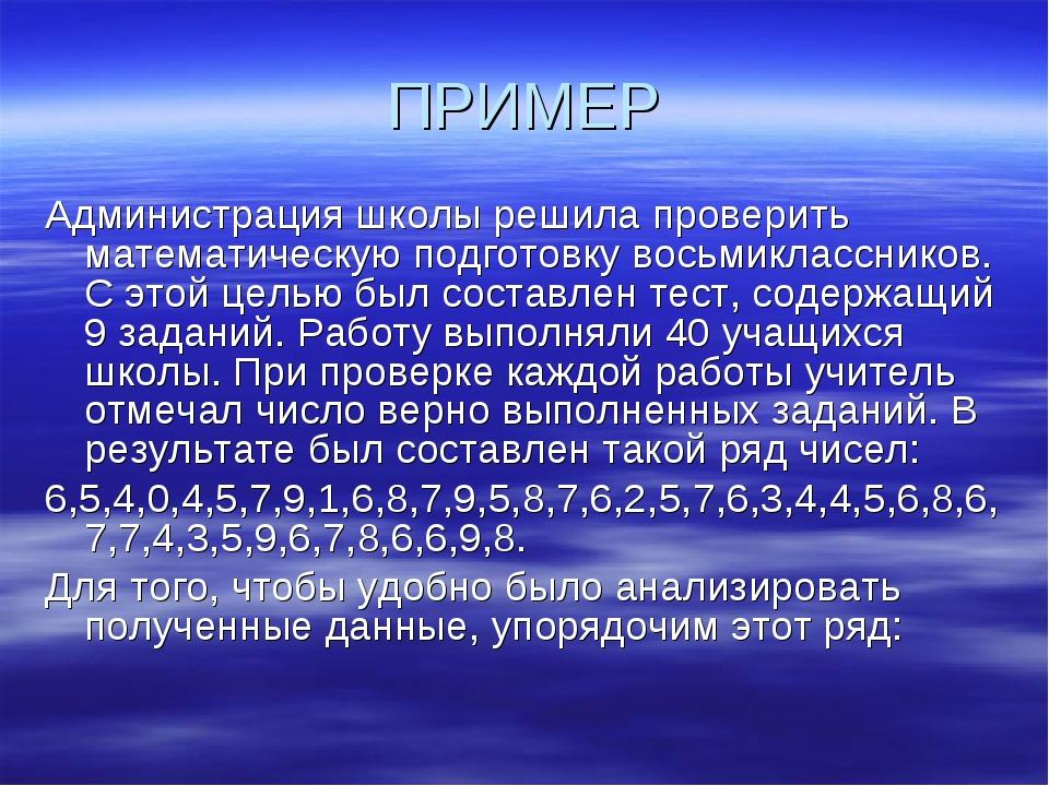 ПРИМЕР Администрация школы решила проверить математическую подготовку восьмик...