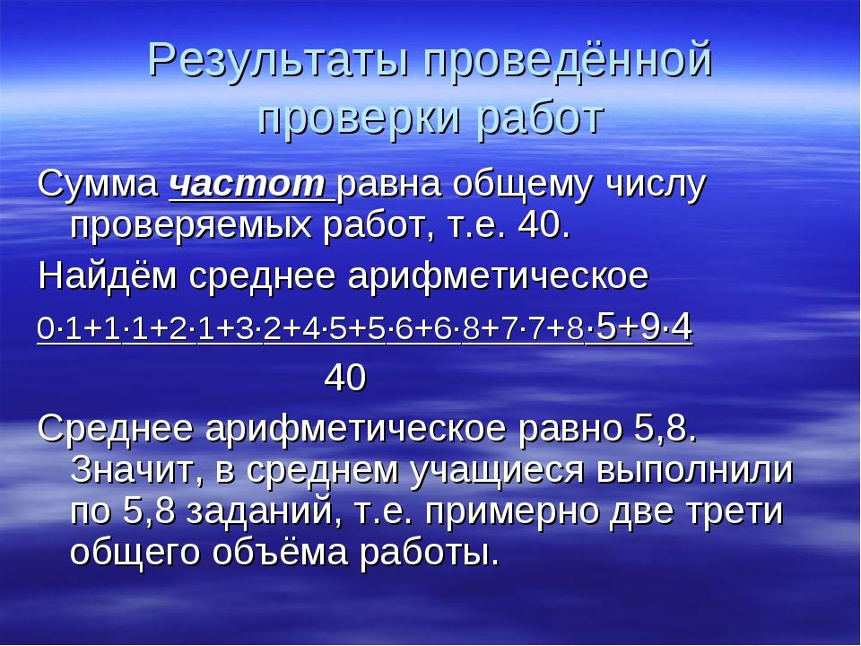 Результаты проведённой проверки работ Сумма частот равна общему числу проверя...
