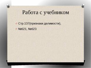 Работа с учебником Стр.137(признаки делимости), №621, №623