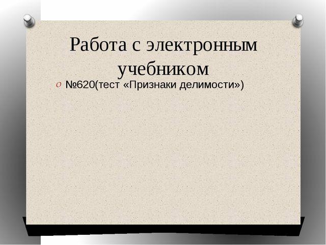 Работа с электронным учебником №620(тест «Признаки делимости»)