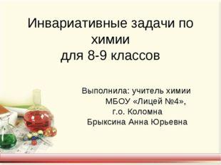 Инвариативные задачи по химии для 8-9 классов Выполнила: учитель химии МБОУ «