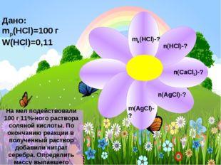 mв(HCl)-? n(HCl)-? n(CaCl2)-? n(AgCl)-? m(AgCl)-? На мел подействовали 100 г