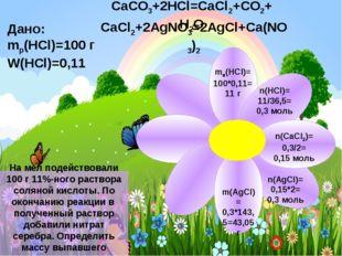 CaCO3+2HCl=CaCl2+CO2+H2O Дано: mр(HCl)=100 г W(HCl)=0,11 На мел подействовали