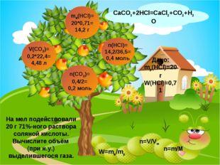 CaCO3+2HCl=CaCl2+CO2+H2O V(CO2)= 0,2*22,4= 4,48 л n(CO2)= 0,4/2= 0,2 моль n(H