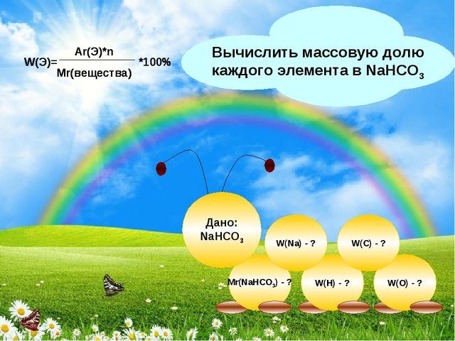 Вычислить массовую долю каждого элемента в NaHCO3
