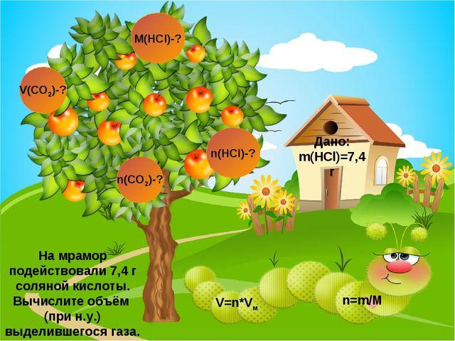 V(CO2)-? n(CO2)-? Дано: m(HCl)=7,4 г M(HCl)-? n(HCl)-? n=m/M На мрамор подейс...