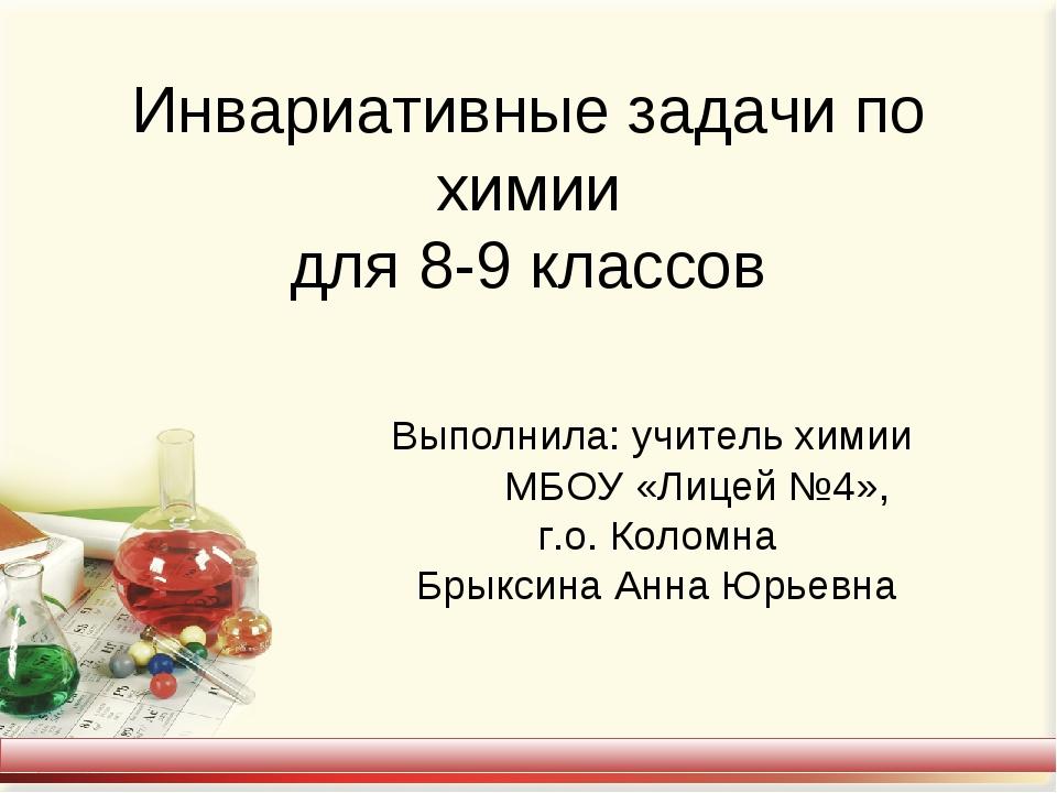 Инвариативные задачи по химии для 8-9 классов Выполнила: учитель химии МБОУ «...
