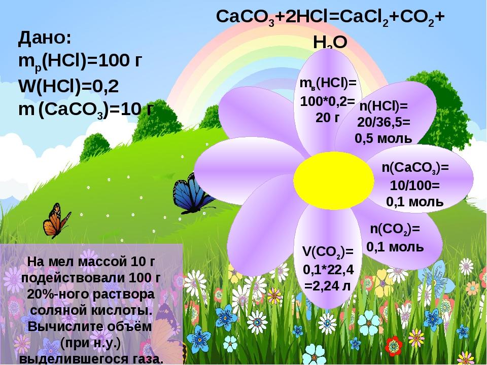 CaCO3+2HCl=CaCl2+CO2+H2O Дано: mр(HCl)=100 г W(HCl)=0,2 m (CaCO3)=10 г На мел...