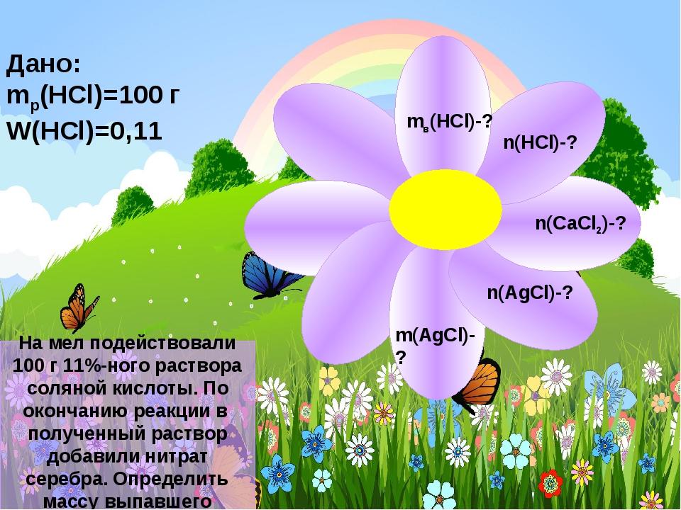 mв(HCl)-? n(HCl)-? n(CaCl2)-? n(AgCl)-? m(AgCl)-? На мел подействовали 100 г...
