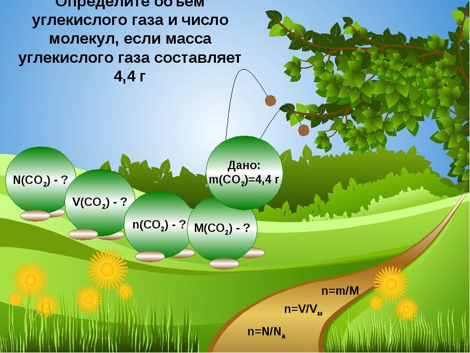 Определите объём углекислого газа и число молекул, если масса углекислого газ...
