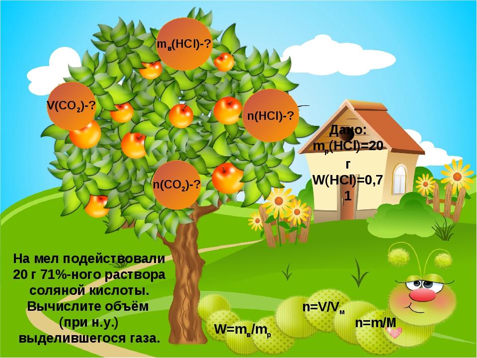 V(CO2)-? n(CO2)-? n(HCl)-? Дано: mр(HCl)=20 г W(HCl)=0,71 mв(HCl)-? n=m/M n=V...