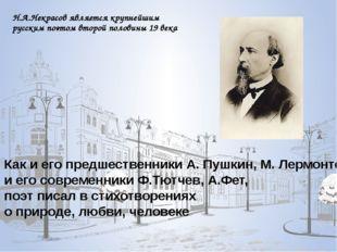 Н.А.Некрасов является крупнейшим русским поэтом второй половины 19 века Как