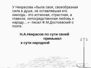 У Некрасова «была своя, своеобразная сила в душе, не оставлявшая его никогда,