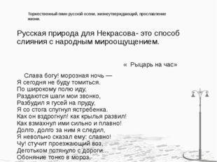 Русская природа для Некрасова- это способ слияния с народным мироощущением. «