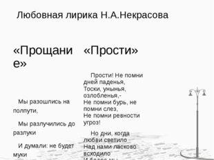 Любовная лирика Н.А.Некрасова «Прощание» Мы разошлись на полпути, Мы разлучил
