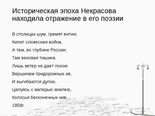 Историческая эпоха Некрасова находила отражение в его поэзии В столицах шум,