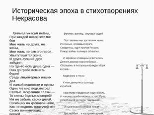 Историческая эпоха в стихотворениях Некрасова Внимая ужасам войны, При каждой