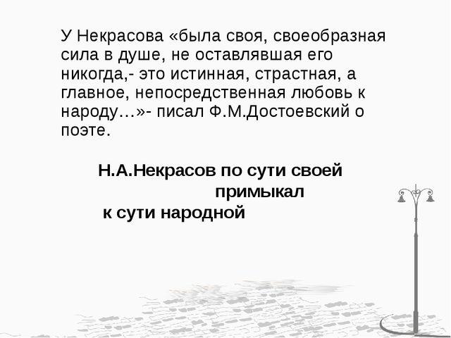 У Некрасова «была своя, своеобразная сила в душе, не оставлявшая его никогда,...