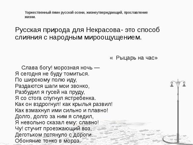 Русская природа для Некрасова- это способ слияния с народным мироощущением. «...