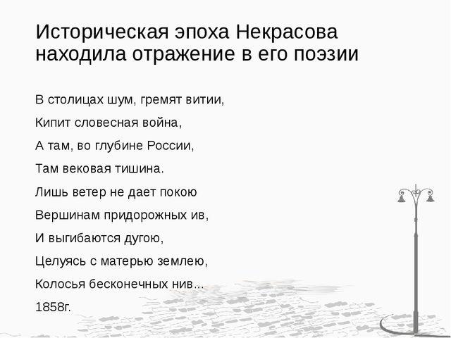 Историческая эпоха Некрасова находила отражение в его поэзии В столицах шум,...