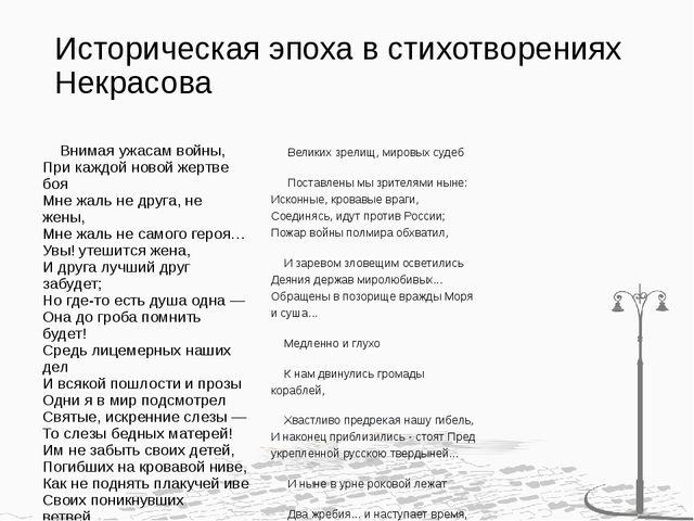 Историческая эпоха в стихотворениях Некрасова Внимая ужасам войны, При каждой...