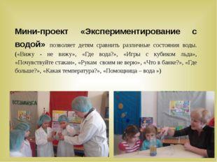 Мини-проект «Экспериментирование с водой» позволяет детям сравнить различные