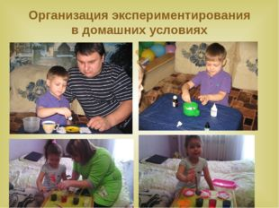 Организация экспериментирования в домашних условиях 