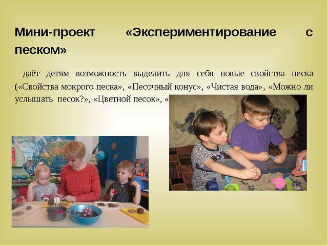 Мини-проект «Экспериментирование с песком» даёт детям возможность выделить дл...