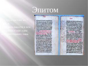 Эпитом Его труд состоит из 7 книг, в действительности в нем содержится еще од