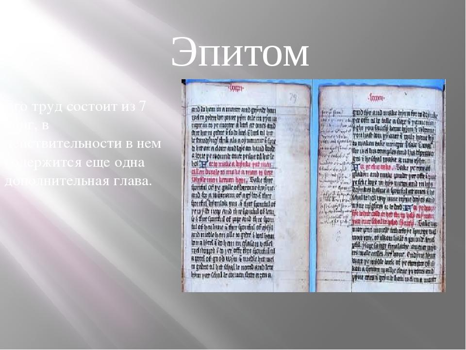 Эпитом Его труд состоит из 7 книг, в действительности в нем содержится еще од...