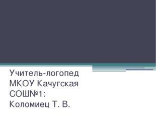 Волшебные строчки Учитель-логопед МКОУ Качугская СОШ№1: Коломиец Т. В.
