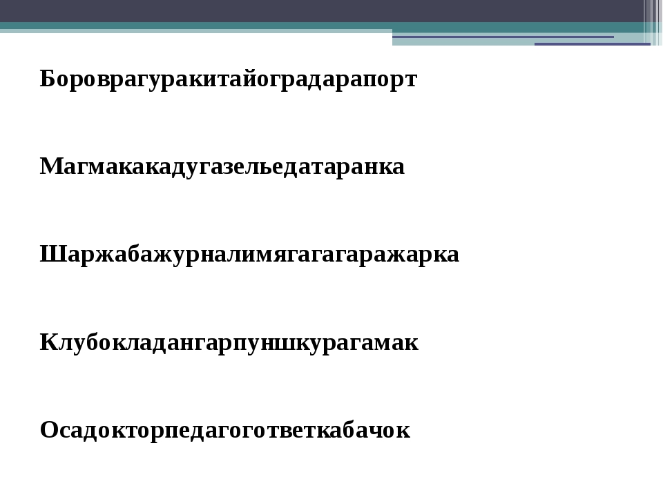 Бороврагуракитайоградарапорт Магмакакадугазельедатаранка Шаржабажурналимягага...