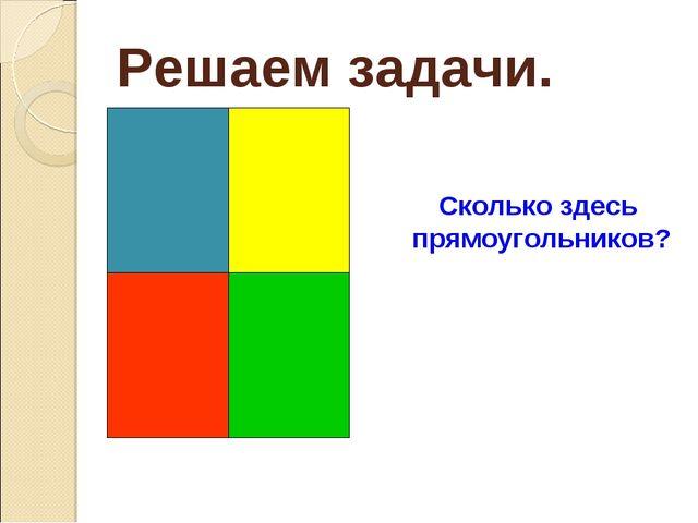 Решаем задачи. Сколько здесь прямоугольников?