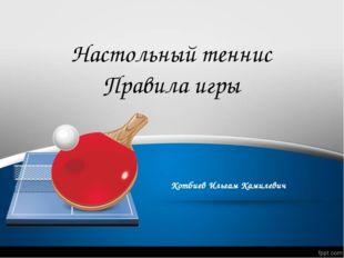 Котбиев Ильгам Камилевич Настольный теннис Правила игры