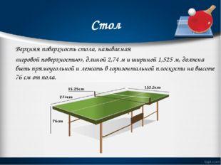Стол Верхняя поверхность стола, называемая «игровой поверхностью», длиной 2,