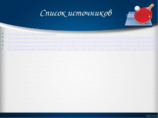 Список источников http://tabletennis.hobby.ru/rules/index.shtml http://images...