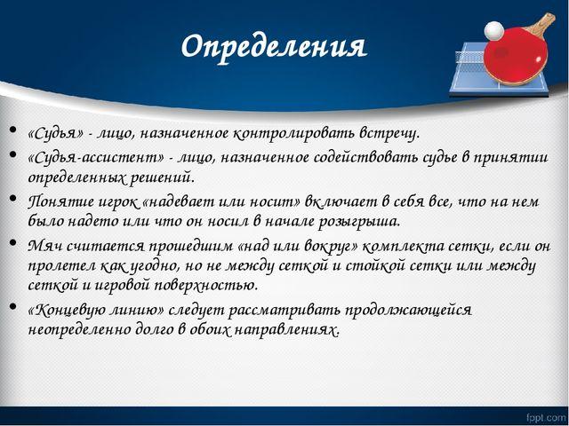 Определения «Судья» - лицо, назначенное контролировать встречу. «Судья-ассист...