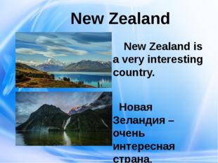 New Zealand New Zealand is a very interesting country. Новая Зеландия – очен