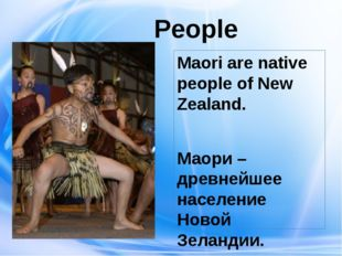 People Maori are native people of New Zealand. Маори – древнейшее население