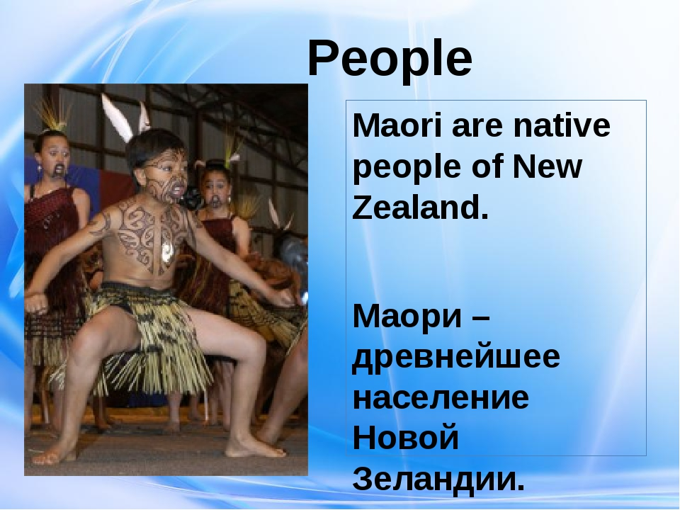 People Maori are native people of New Zealand. Маори – древнейшее население...