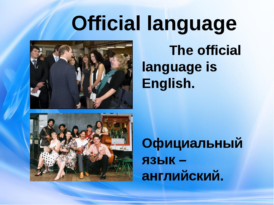 Official language The official language is English. Официальный язык – англи...