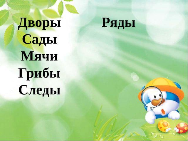 а о и е я к..чели © Фокина Лидия Петровна