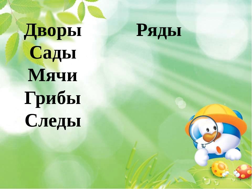 Дворы Сады Мячи Грибы Следы Ряды © Фокина Лидия Петровна
