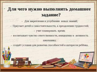 - Для закрепления и углубления новых знаний; - Приучает детей к самостоятельн