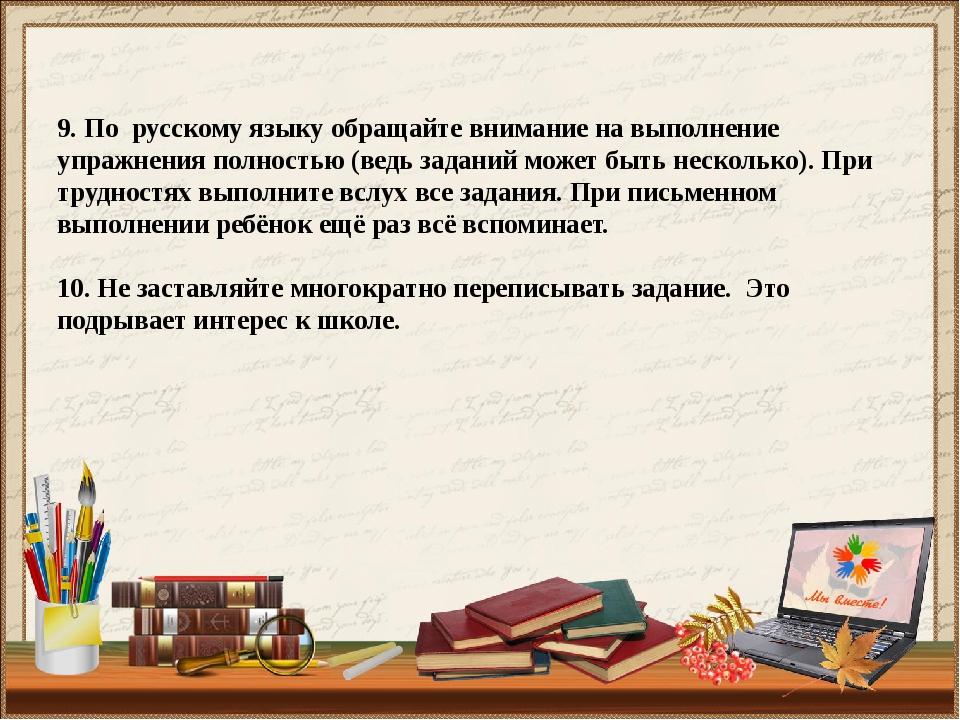 9. По русскому языку обращайте внимание на выполнение упражнения полностью (...