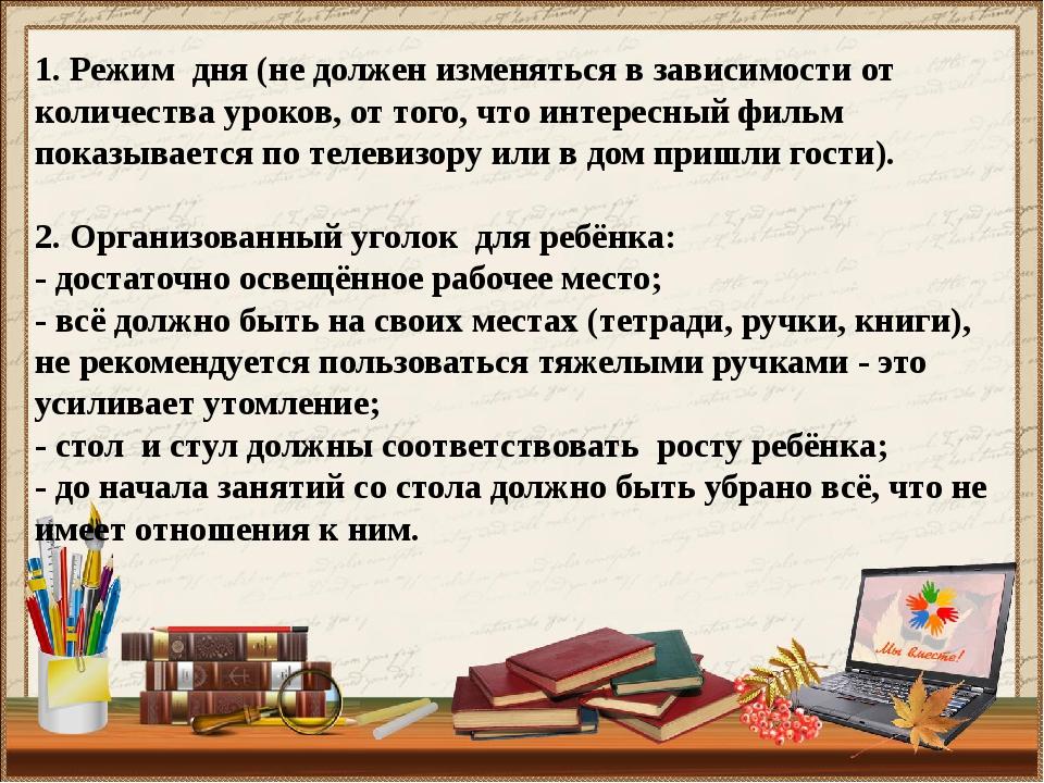 1. Режим дня (не должен изменяться в зависимости от количества уроков, от тог...