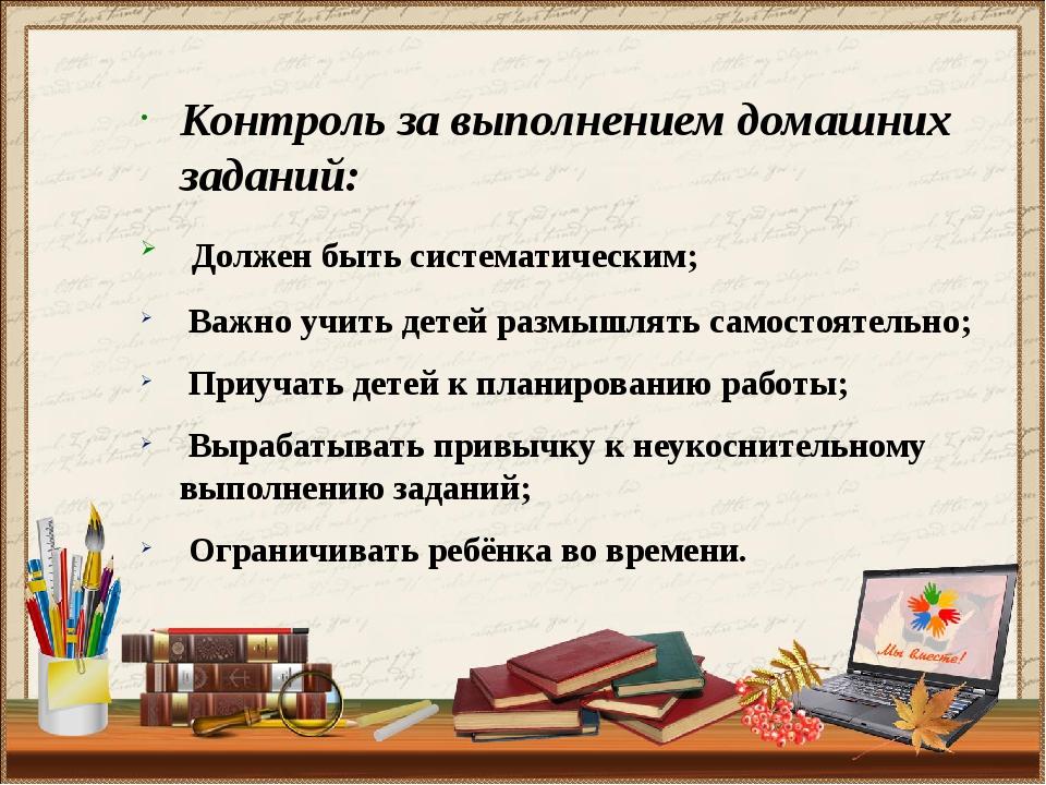 Контроль за выполнением домашних заданий: Должен быть систематическим; Важно...