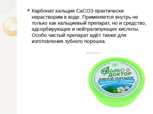 Карбонат кальция CaCO3 практически нерастворим в воде. Применяется внутрь не