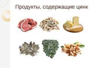 Продукты, содержащие цинк