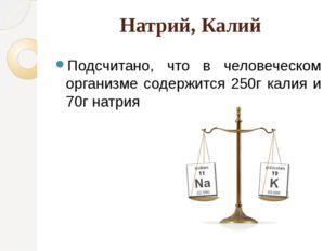 Натрий, Калий Подсчитано, что в человеческом организме содержится 250г калия